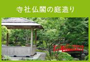 寺社仏閣の庭造り